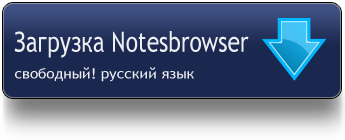 Download Notesbrowser русский язык